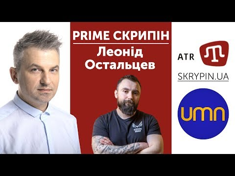 PRIME СКРИПІН: Леонід Остальцев
