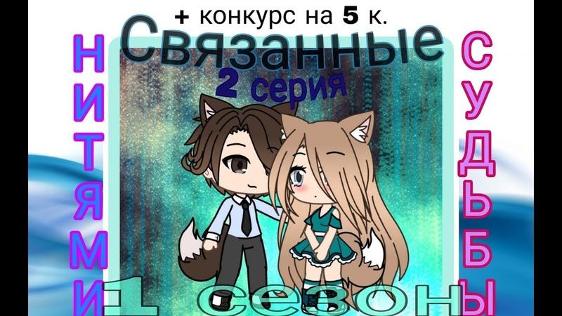 Связанные нитями судьбы || 2 серия , 1 сезон || [Gacha Life на русском || конкурс и пасхалки