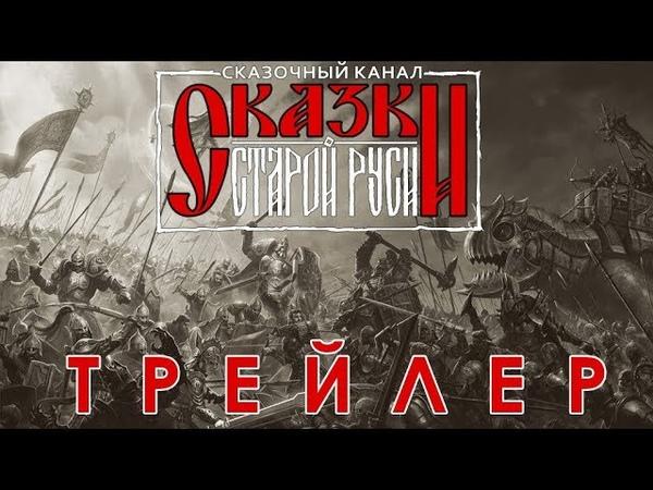 Трейлер «Сказки Старой Руси» 1