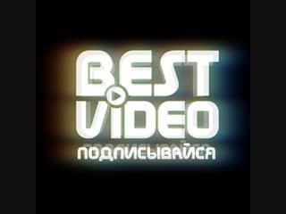 Лучшее видео только в Best Video