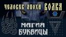 ЧЕЛОВЕК ЭПОХИ ВОЛКА / МАГИЯ БУКВИЦЫ