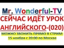 Mr. Wonderful -TV Живой Стрим, 15 ноября 2018, ПЕРЕВОДЧИК-СИНХРОНИСТ ОТКРЫТЫЙ УРОК АНГЛИЙСКОГО ЯЗЫКА