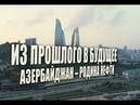 'Из прошлого в будущее. Азербайджан - родина нефти'