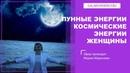 Энергия Луны. Космическая энергия женщины. Лунное рейки. Мария Марихами