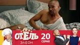 Отель Элеон  Сезон 1  Серия 20