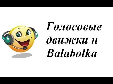 Голосовые движки и программа Balabolka
