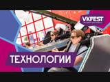 VK Fest 2018 — Технологии