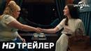 ОТПЕТЫЕ МОШЕННИЦЫ Трейлер в кино с 10 мая