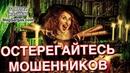 Маги Мошенники - Будьте Осторожны Если вам Предлагают Услуги Маги - Маг Sargas