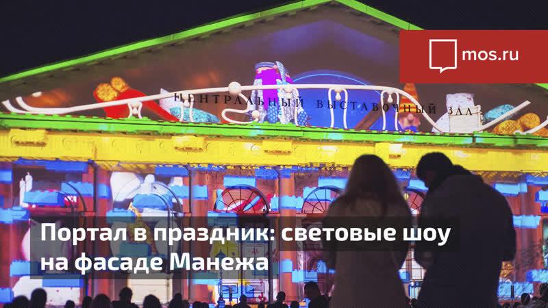 Новогоднее световое шоу на фасаде Манежа