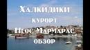 Халкидики Ситония курорт Неос Мармарас Обзор курорта цены пляжи жилье