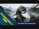 The Elder Scrolls V: Skyrim. Похотливая аргонианская дева.