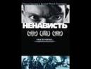 Фильм Ненависть (1995)