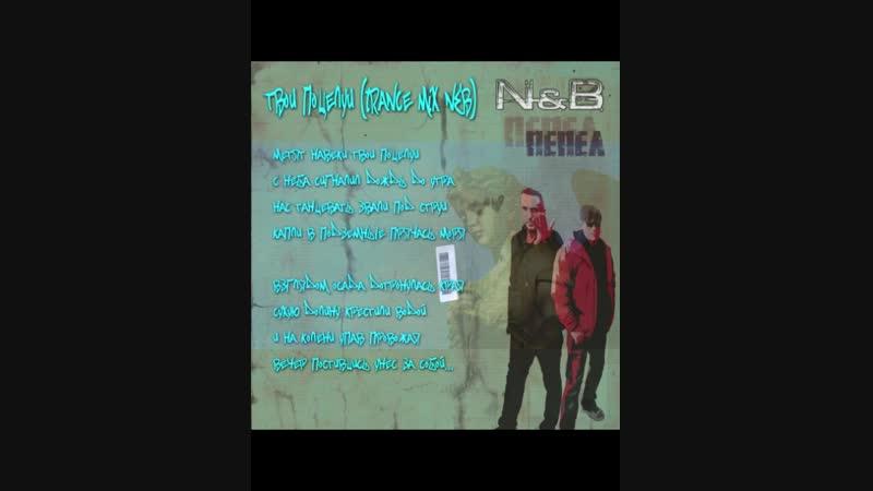 N B | ТВОИ ПОЦЕЛУИ | стихи