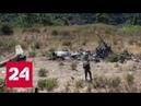 Россия объявила в международный розыск девять боевиков, причастных к гибели россиян - Россия 24