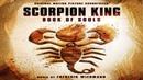 Царь Скорпионов Книга Душ 2018 - фэнтези, боевик, приключения