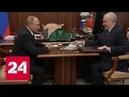 Владимир Путин поздравил таможенников с профессиональным праздником - Россия 24