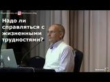 Торсунов О.Г. Надо ли справляться с жизненными трудностями?