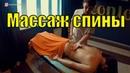 Классический массаж спины Видеоурок