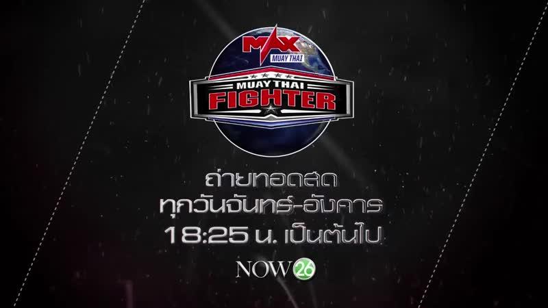 Max Muay Thai Fighter ( 17 ธันวาคม 2561 )