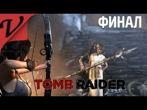 Tomb Raider ➤ Прохождение ➤ Часть 13 (Все кончено ) ФИНАЛ