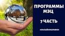 7 часть ПРОГРАММ МЭЦ МОО ЕДИНСТВО