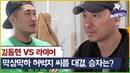 김동현 VS 라이머의 막상막하 허벅지 씨름 대결 과연 승자는 스타야유회 놀벤
