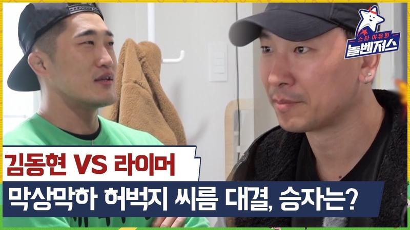김동현 VS 라이머의 막상막하 허벅지 씨름 대결, 과연 승자는? 스타야유회_놀벤
