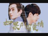 Fan-made l Чжан Юань Ху Ян Weilan l