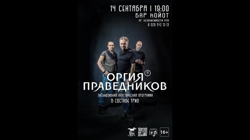 Оргия Праведников - три фрагмента 14-09-2018 Минск, Бар Coyote