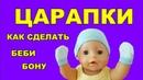 💖✂️КАК СДЕЛАТЬ ЦАРАПКИ ДЛЯ БЕБИ БОН HOW TO MAKE A BODYSUIT FOR THE BABY BORN
