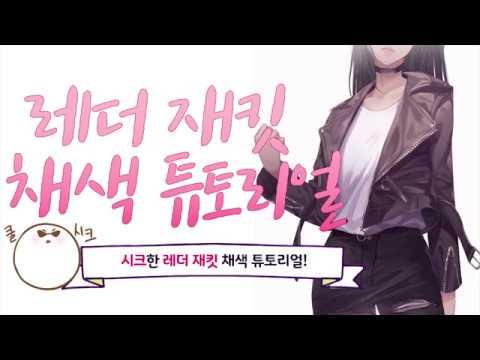 레더 재킷 채색 튜토리얼 (가죽, 질감, 채색, 컬러링) - by SUL (카와이 설쌤)