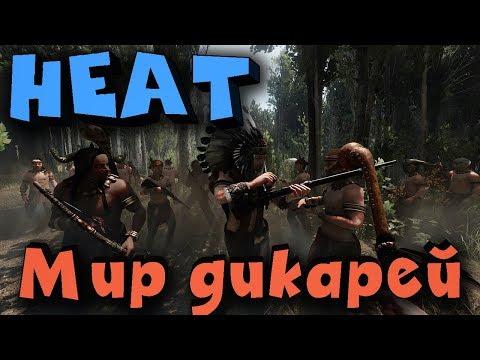 Игра Heat - Новая выживалка на Диком Западе! Графон и стволы! (Стрим - Обзор)