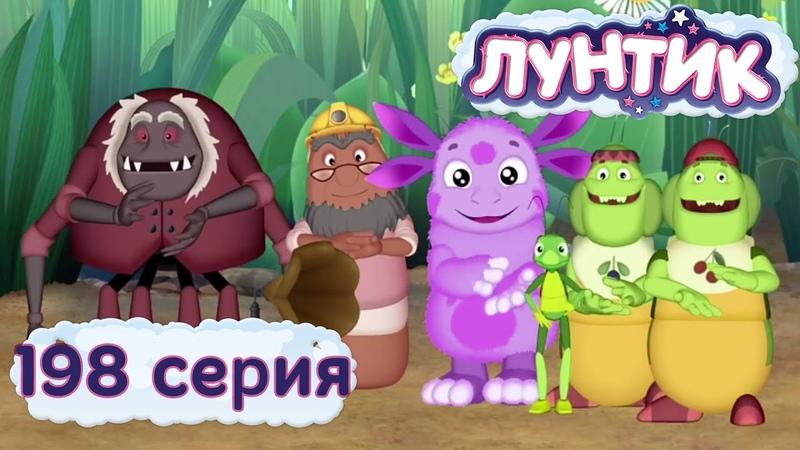 Лунтик и его друзья 198 серия Гимн