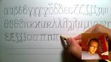 Greek handwriting alternates lowercase