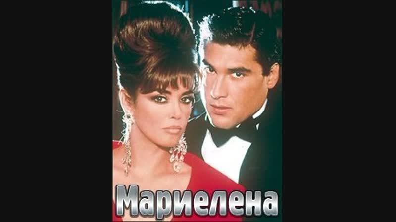 224.Мариелена(Испания-Венесужла-США,1992г.)224 серия.