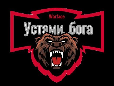 Warface. Клан Устами_Бога vs 95_АРГУН_95.