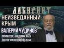 ЛАБИРИНТ | Неизведанный Крым | В.А. Чудинов