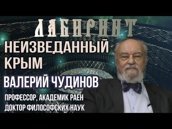 ЛАБИРИНТ   Неизведанный Крым   В.А. Чудинов