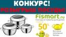 КОНКУРС! FISMART Дарит Посуду / Готовлю ВОК ЛАПШУ /