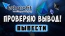 EthProfit ВЫВОЖУ ПРОЦЕНТЫ Реально ли заработать криптовалюту ETHEREUM