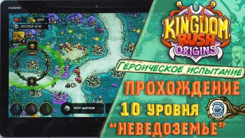 Kingdom Rush Origins 💥 Героическое испытание - 10 уровень, прохождение ⭐