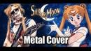 Sailor Moon Op - Luz de Luna (latino) | Versión Metal (Paulo Cuevas)