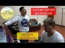 Александр Шломан и Игорь Шипков. Красивая песня. 09.10.18.