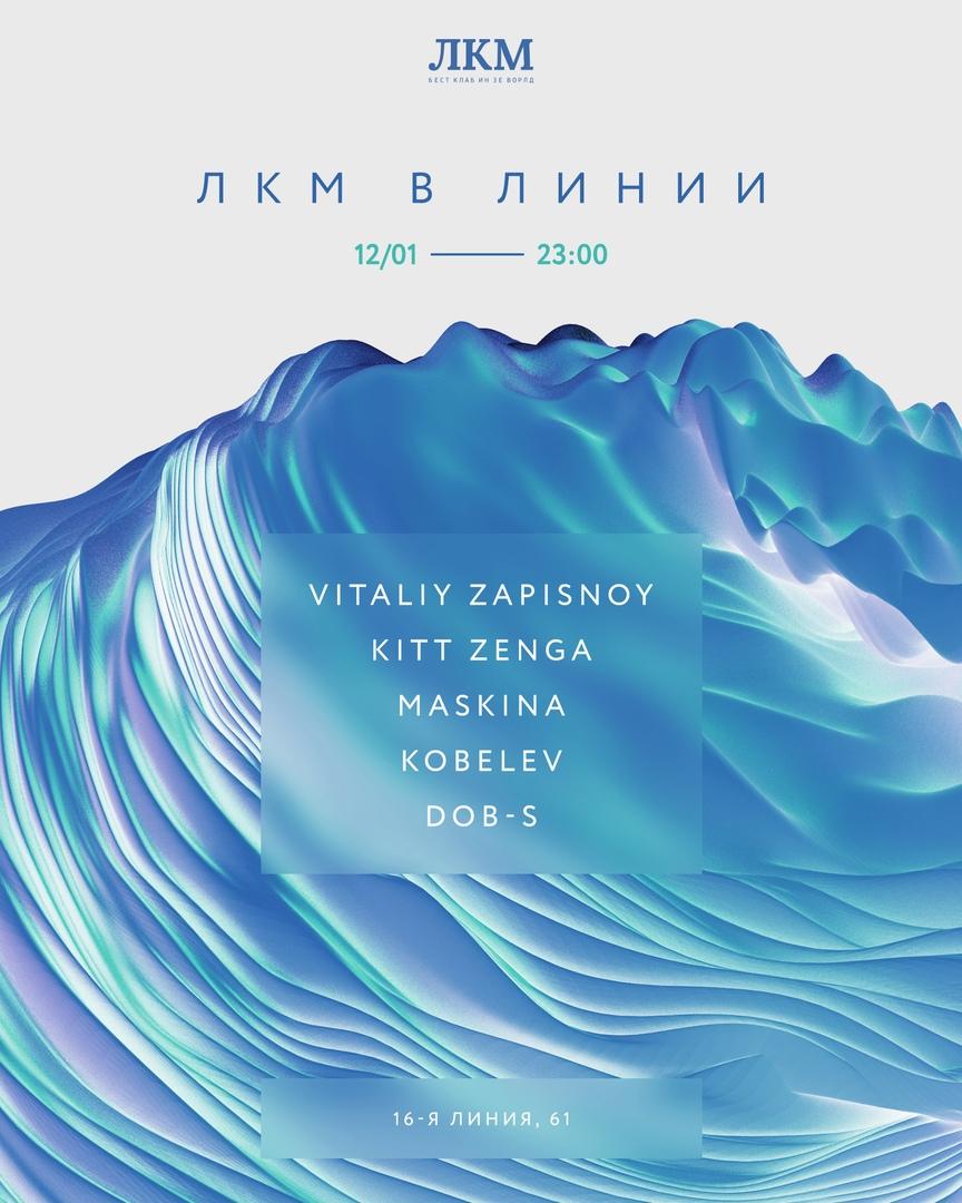 Афиша ЛКМ в ЛИНИИ - 12 ЯНВАРЯ