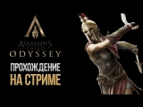 Assassin's Creed Odyssey #9