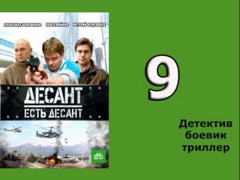 Десант есть десант 9 серия русский криминальный сериал детектив боевик