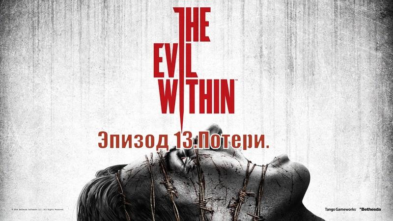 Прохождение The evil within Эпизод 13. Потери(1080р30FPS)