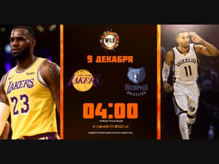 Los angeles lakers vs memphis grizzlies (04:00 мск на русском языке)