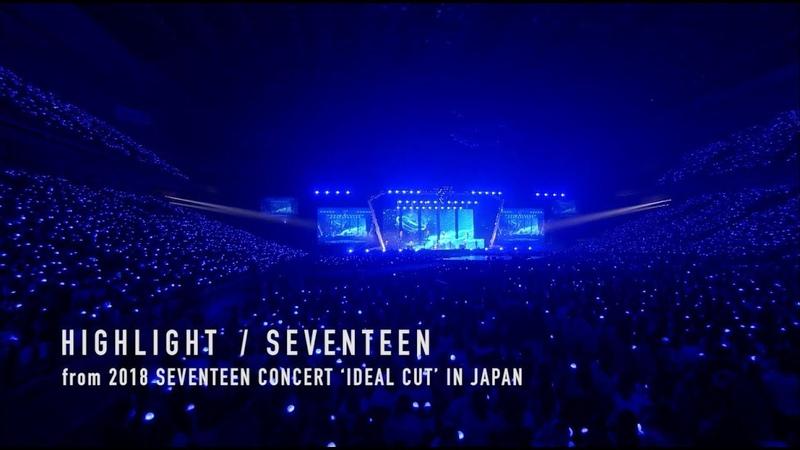 [TEASER]SEVENTEEN - HIGHLIGHT (from DVDBlu-ray『2018 SEVENTEEN CONCERT 'IDEAL CUT' IN JAPAN』)